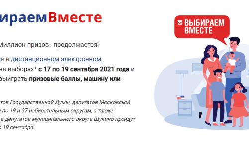 Спецпроект акции «Миллион призов» открылся на сайте mos.ru