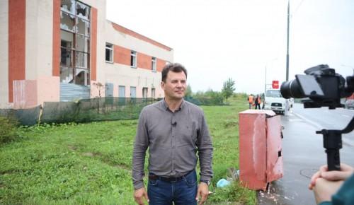 Роман Романенко решил затянувшийся вопрос о сносе заброшенного здания в ЮЗАО