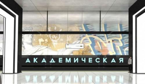 В Академическом районе готовят площадку для строительства метро