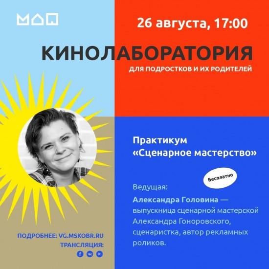 Московский дворец пионеров приглашает на онлайн-практикум  «Сценарное мастерство»