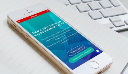 Около 900 тысяч горожан используют мобильную версию электронной медицинской карты