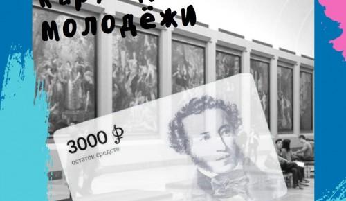 Школа №1212 рассказала о Пушкинской карте со средствами на посещение культурных мероприятий