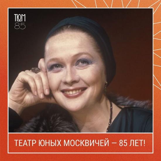 В Московском дворце пионеров рассказали о знаменитых выпускниках Театра юных москвичей