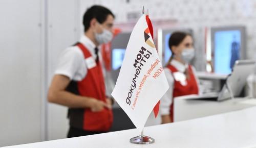Жители Черемушек смогут посещать офис «Мои документы» без предварительной записи