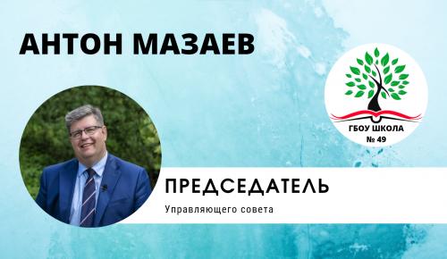 Школа №49 рассказала о председателе управляющего совета Антоне Мазаеве
