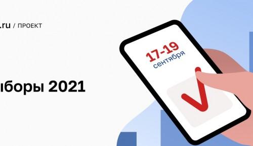 Заявки на участие в электронном голосовании подали миллион москвичей