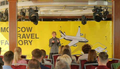 Более 1,5 тысяч слушателей примут участие в Moscow Travel Factory