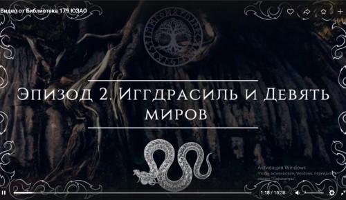 В библиотеке №179 выложили новый эпизод цикла лекций о скандинавской мифологии