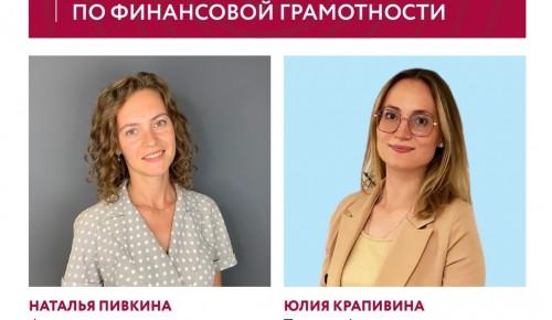 Жители Ломоносовского могут поучаствовать в онлайн-лекции по финансовой грамотности 26 августа
