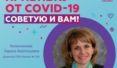 80% сотрудников школы №536 уже сделали прививку от COVID-19