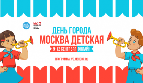Московский дворец пионеров приглашает отпраздновать День города Москвы в режиме онлайн