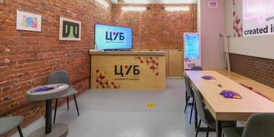 В Москве начал работать центр услуг для креативных индустрий