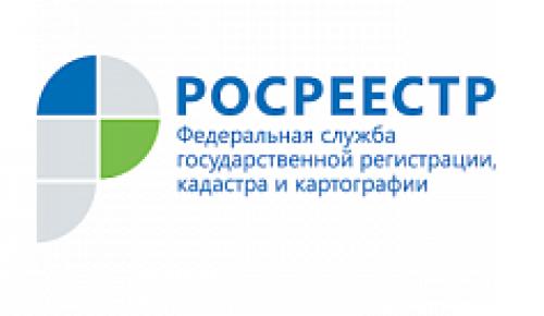 Столичная Кадастровая палата провела консультационный вебинар
