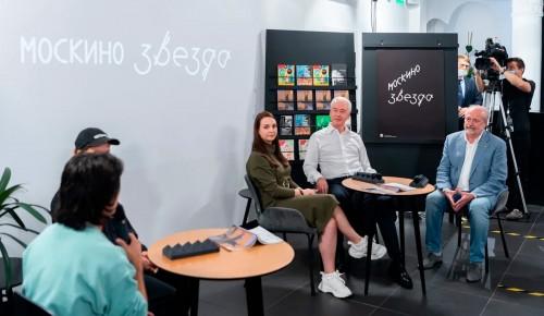 Сергей Собянин обсудил с московскими кинематографистами вопросы поддержки отрасли