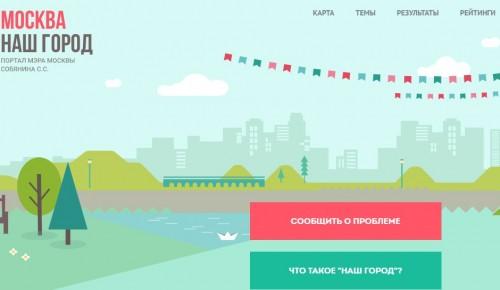 Популярность портала «Наш город» возросла за последний год