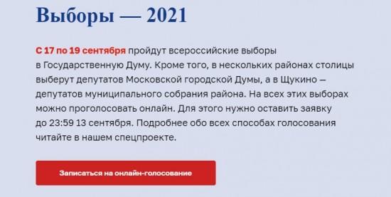 Почти 60% москвичей положительно оценивают опыт участия в онлайн-голосованиях