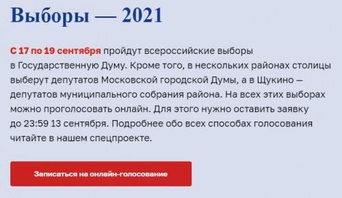 К корпусу наблюдателей за выборами ОП Москвы присоединились 15 тысяч человек