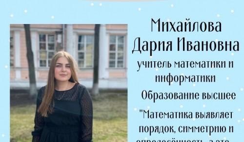 Сотрудники школы №554 опубликовали новый подкаст молодого учителя