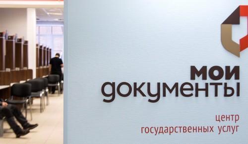 """В офисе """"Моих документов"""" школьники могут оформить социальную карту москвича"""