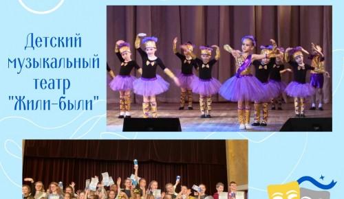 Школа №554 приглашает детей в музыкальный театр «Жили-были»