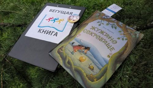 Библиотека №196 поучаствовала во всероссийской социокультурной акции «Бегущая книга»