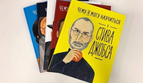 Библиотека №169 рассказала о серии книг про известных личностей