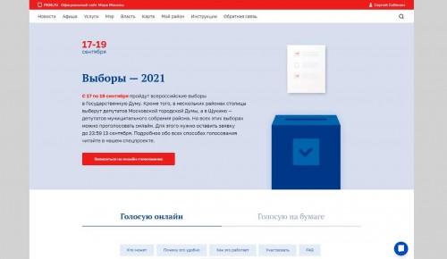 Собянин проголосует на выборах депутатов Госдумы онлайн