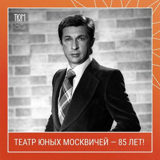 Московский дворец пионеров рассказал о выпускнике Театра юных москвичей Игоре Кваша