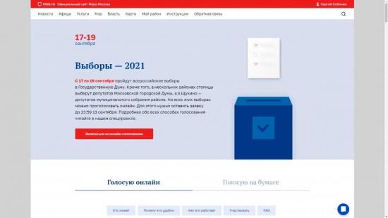 Собянин подал заявление на участие в электронном голосовании на выборах 17-19 сентября
