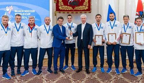 Собянин наградил спортсменов - чемпионов мира по пляжному футболу