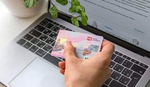 Горожане смогут оформить покупку в онлайн‑магазинах со скидкой по карте москвича