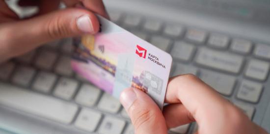 Более 50 интернет-магазинов присоединились к программе лояльности по карте москвича