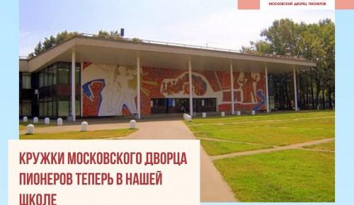 В школе №1536 рассказали о работе кружков Московского дворца пионеров