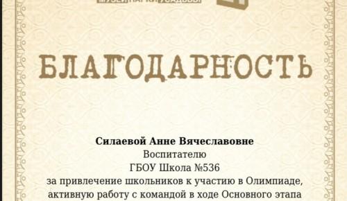 В школе №536 воспитателей дошкольного корпуса «Мозаика» наградили благодарственными грамотами