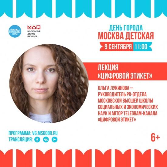 Московский дворец пионеров приглашает на две онлайн-лекции 9 сентября