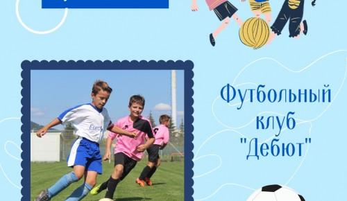 """В школе №554 объявили набор в футбольный клуб """"Дебют"""""""