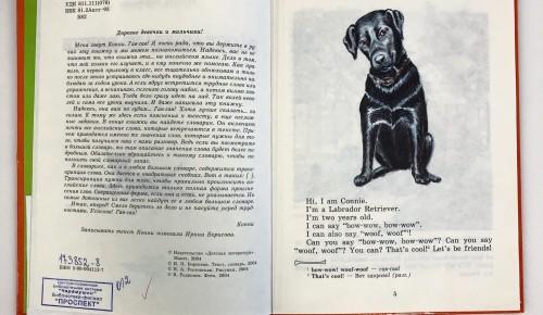Библиотека №169 опубликовала подборку книг для детей на английском языке
