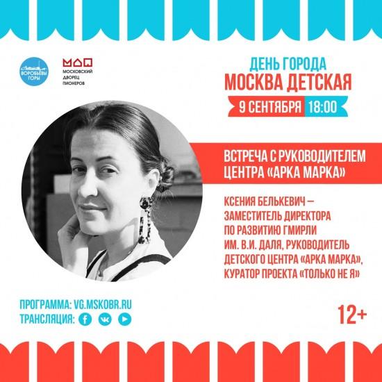 Московский дворец пионеров приглашает на серию мероприятий в честь Дня города