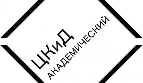 """Филиал ЦКиД """"Академический"""" на Новочеремушкинской переехал"""