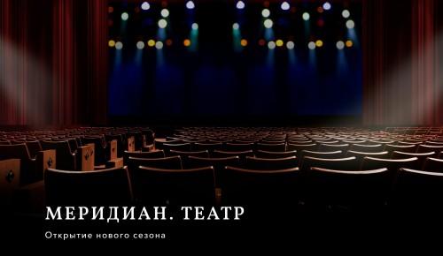 В Черемушках состоится открытие театрального сезона 17 сентября