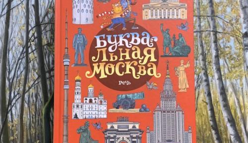 В библиотеке №196 представили подборку книг о Москве