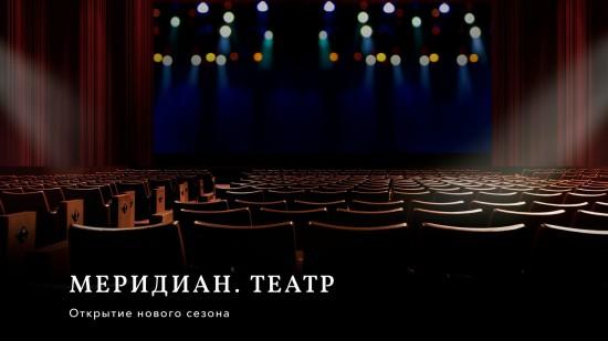 В КЦ «Меридиан» открывается осенний сезон
