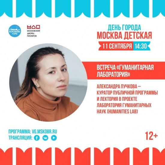 Московский дворец пионеров приглашает на две онлайн-лекции 11 сентября