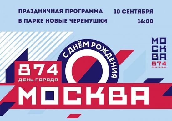 """ЦКиД """"Академический""""  приглашает на празднование Дня города"""