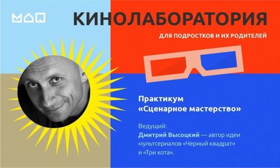 Московский дворец пионеров приглашает на практикум «Сценарное мастерство» 16 сентября
