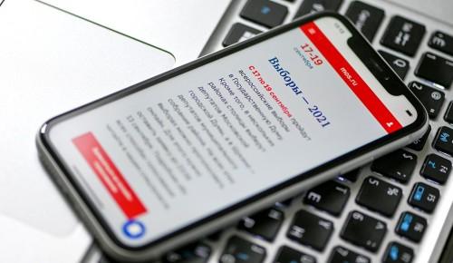 На электронное голосование 17-19 сентября в Москве подано 2,3 млн заявлений