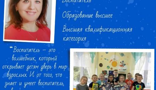 В школе №554 опубликовали новый пост рубрики «Воспитатели и помощники воспитателей»
