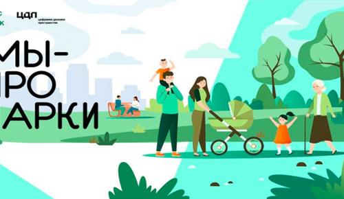 Мосгорпарк и Цифровое деловое пространство запускают фотопроект «Мы — про парки»