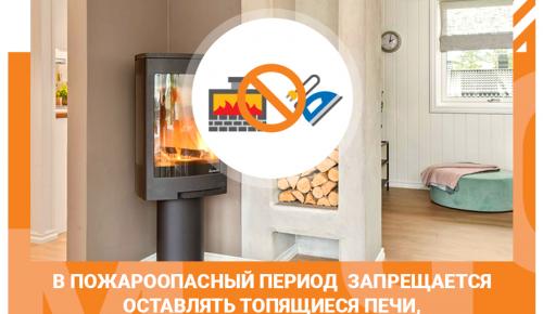 Берегите свой дом от огня