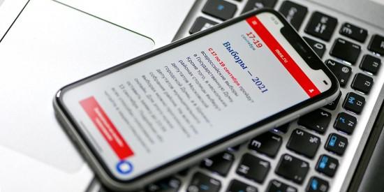 Москвичи узнают об успешной регистрации на онлайн-выборы из смс